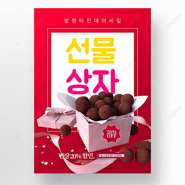 red valentines day chocolate dessert promotion poster