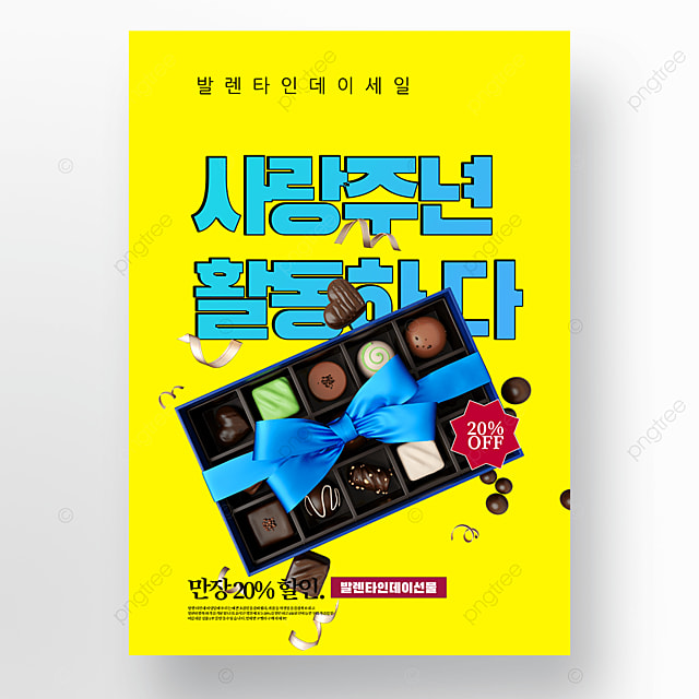 yellow background valentines day chocolate dessert promotion poster