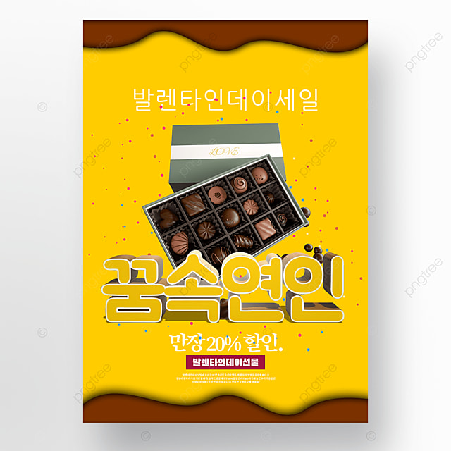 yellow creative valentines day chocolate dessert promotion poster