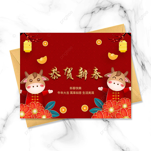 red texture 2021 year of the ox greeting card