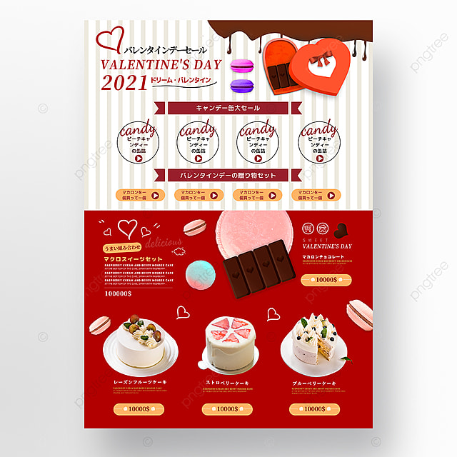 creative cake red valentines day promotion poster