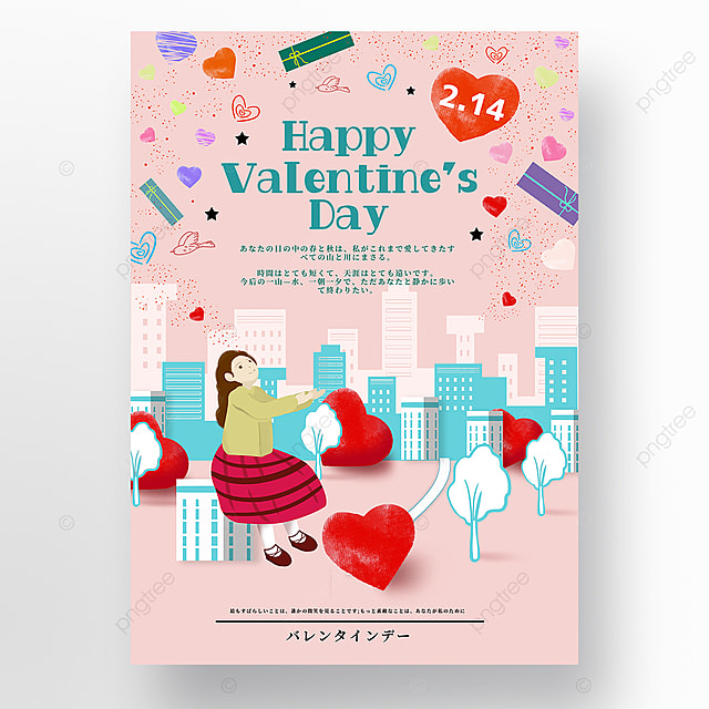 creative love city valentines day simple paper cut cartoon poster