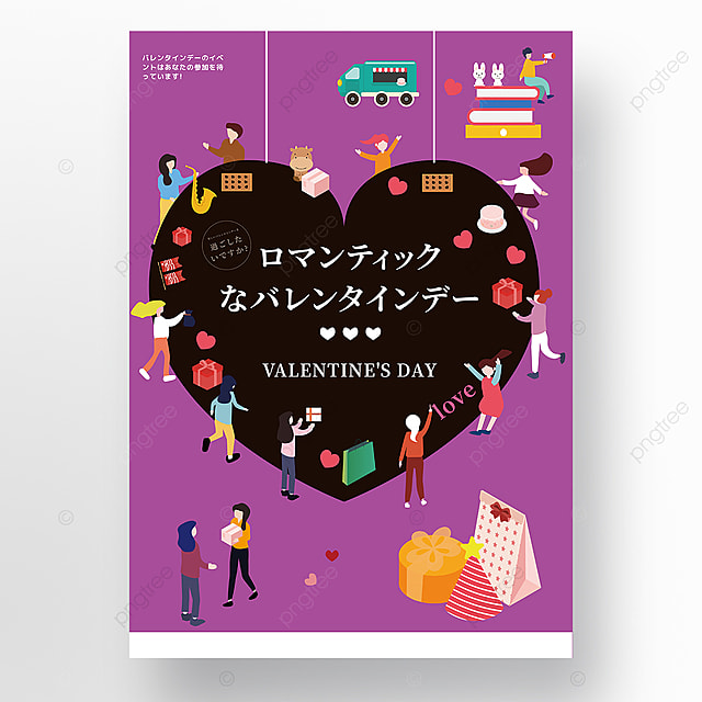 purple creative love cartoon valentines day gift poster