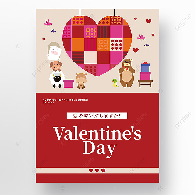 red love cute animal creative valentines day poster