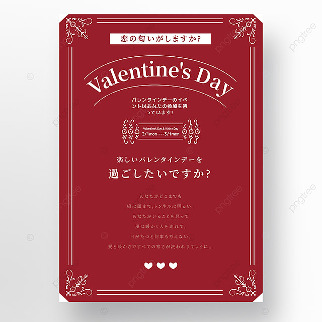 red minimalist retro valentines day creative poster