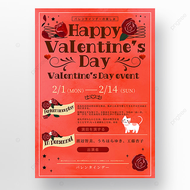 red rose love valentines day poster