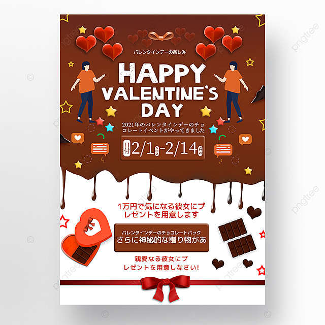 valentines day chocolate gift box promotion poster