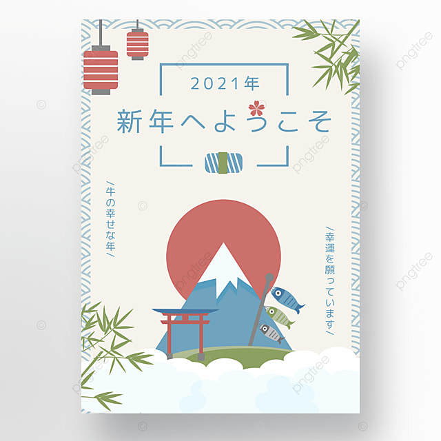 Download Japanese new year ox year greeting card templates from Pngtree.com and you can finish your design projects within minutes even if you have little design experience. All of the Amazing Japanese new year ox year greeting card templates in this collection have commercial use license so you can use them without any copyright concerns.