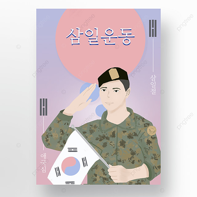 korea march first movement independence movement day illustration poster