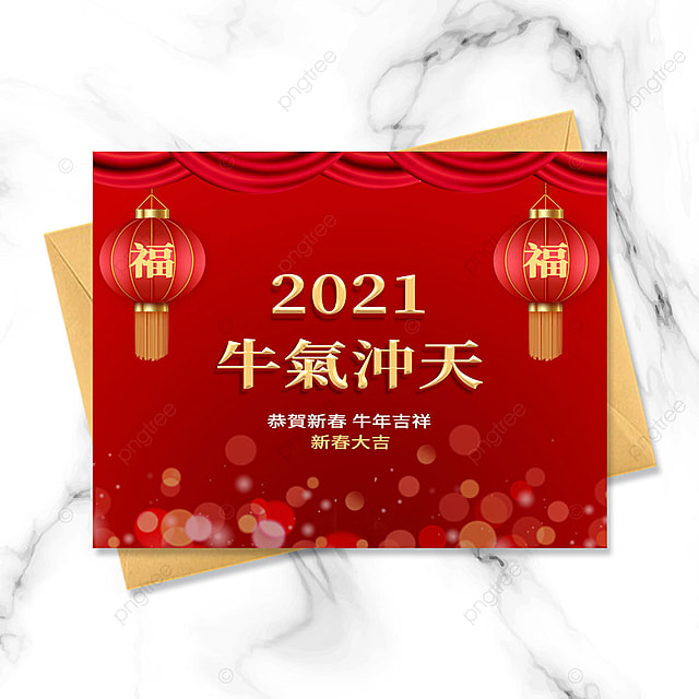 red light effect 2021 year of the ox greeting card