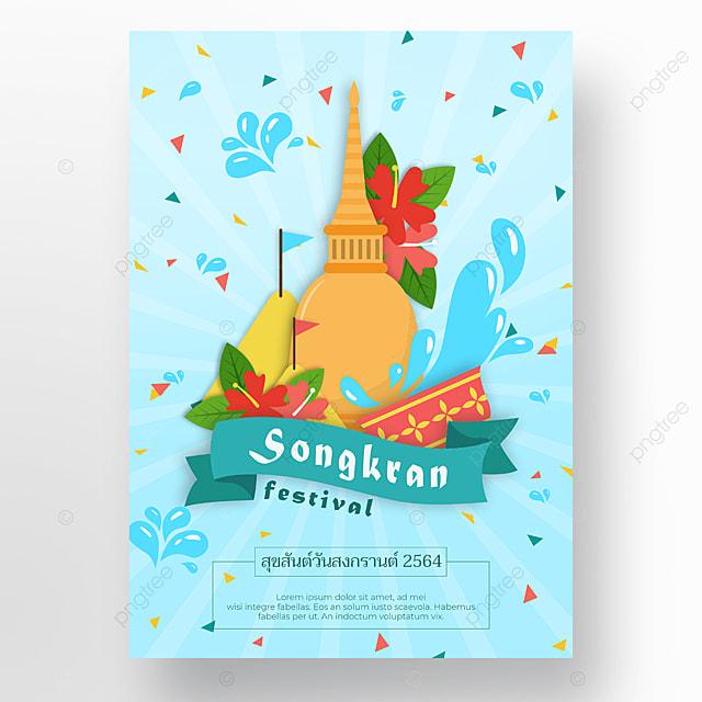 blue shading background thai songkran festival