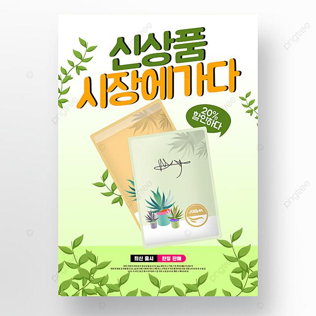 creative green plant cosmetics conference