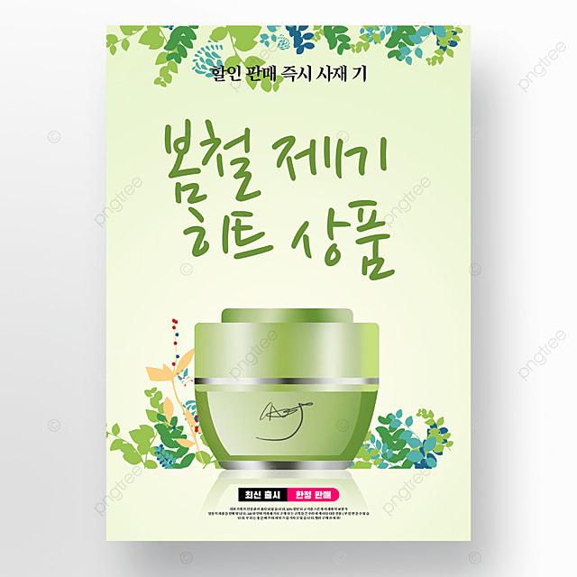 light background cosmetics launch