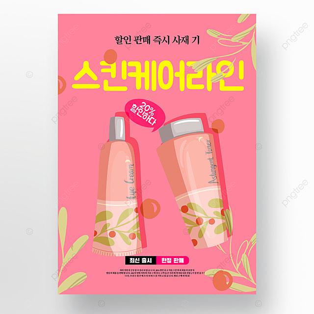 pink cartoon style cosmetics launch