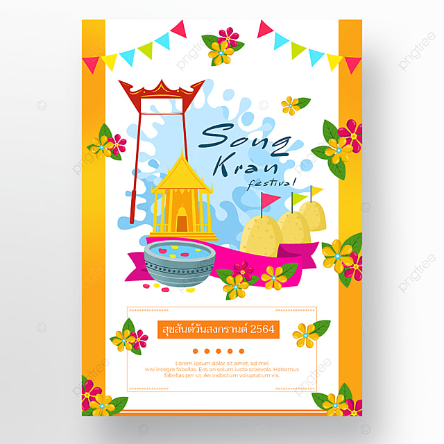 songkran festival poster with gradient border on white background