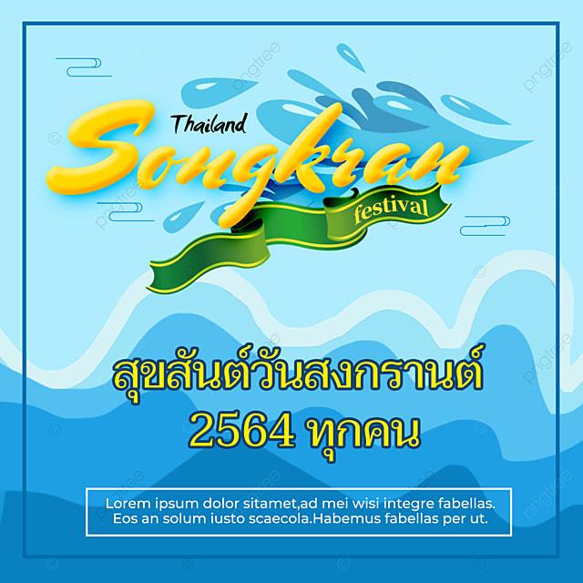 waves background thailand songkran social media