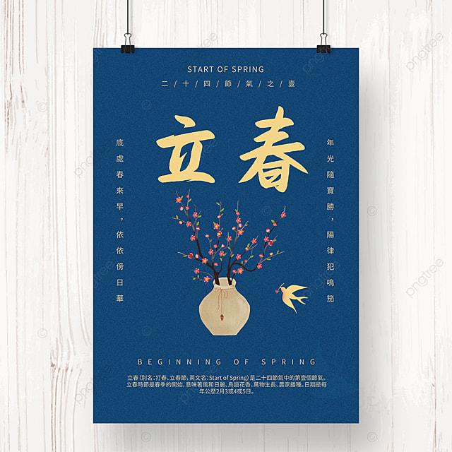 blue spring festival plum blossom poster
