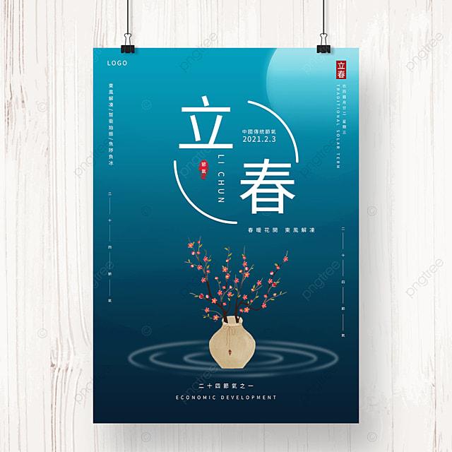 dark green spring festival traditional solar terms poster