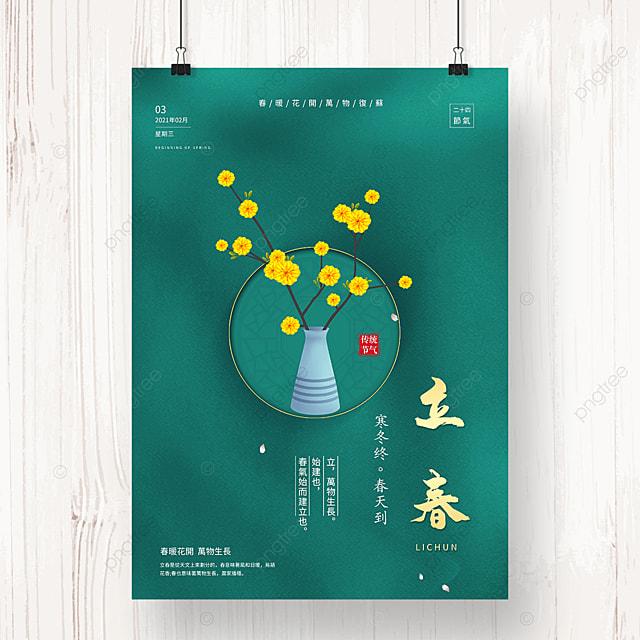 dark green spring festival vase poster