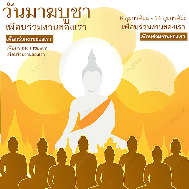 golden thailand ten thousand buddhas day poster