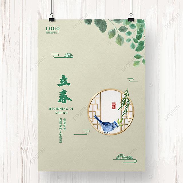 green leafy spring festival poster