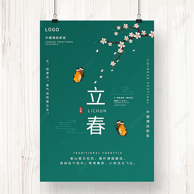 green lichun traditional solar terms promotion poster