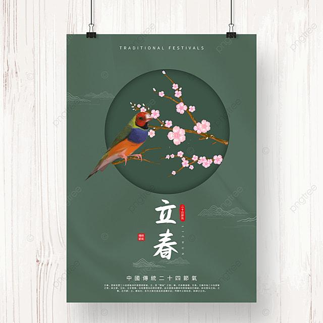 green spring festival creative minimalist poster