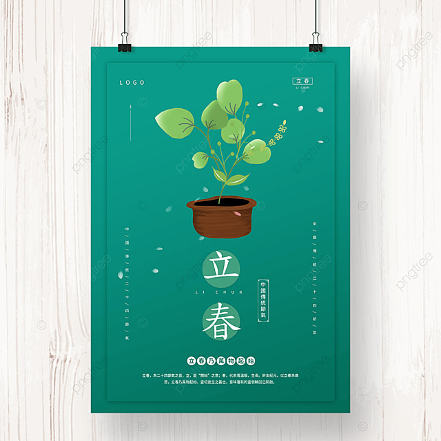 green spring festival potted poster