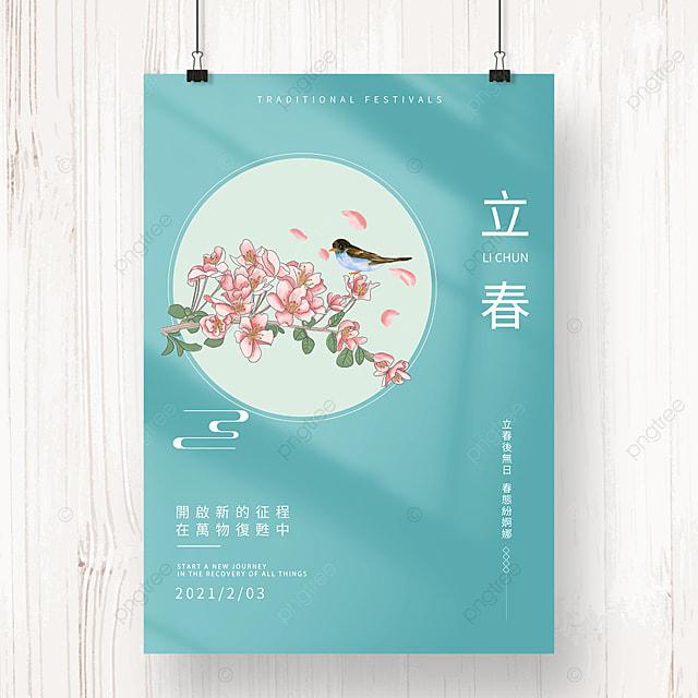 green spring festival sakura poster