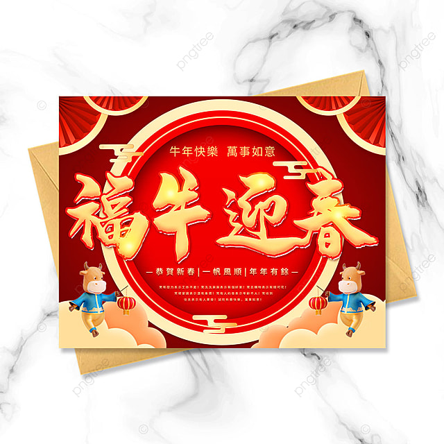 happy new year red blessing greeting card template