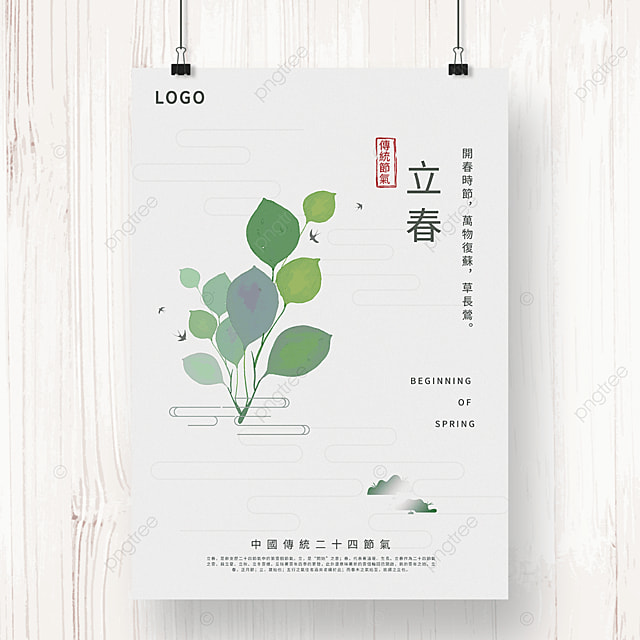 lichun traditional solar terms promotion poster