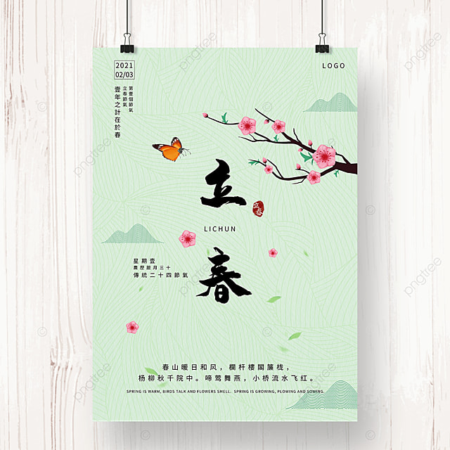 light green lichun traditional solar terms poster