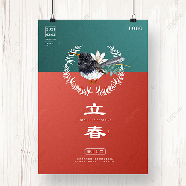 red and green spring festival promotion poster