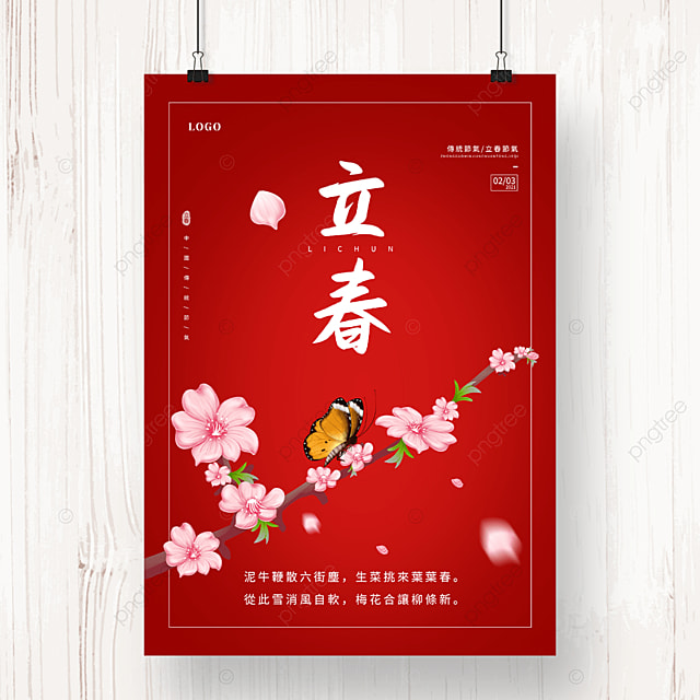 red spring festival simple creative poster