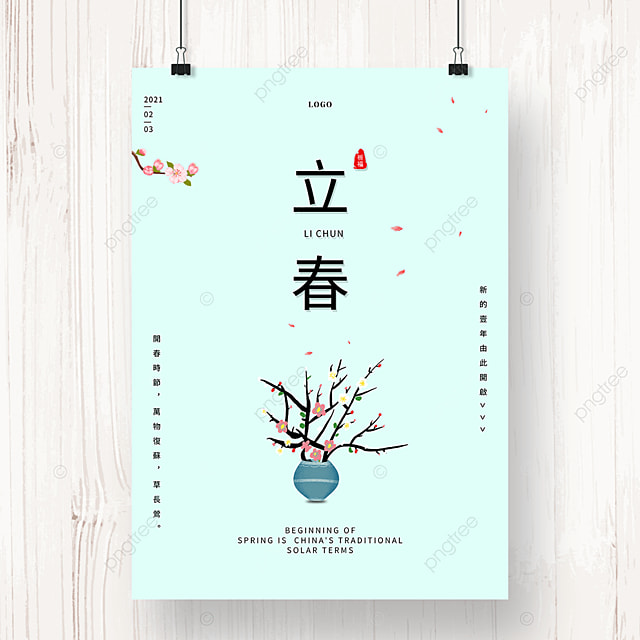 simple spring festival plum blossom poster