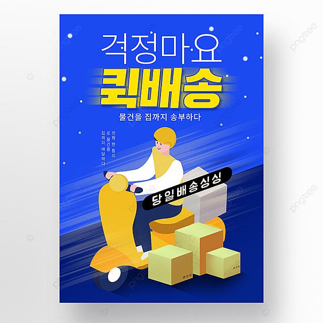 blue creative cartoon speed takeaway poster
