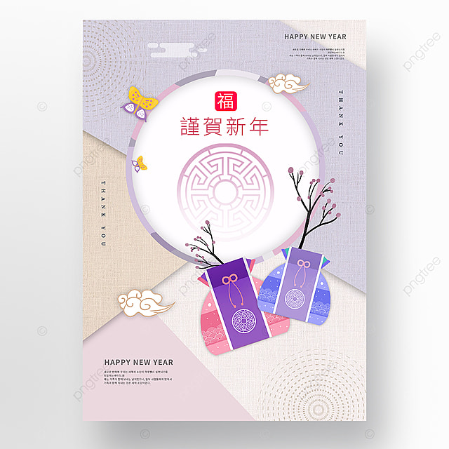 colorful cloth pattern creative korean lucky bag new year poster