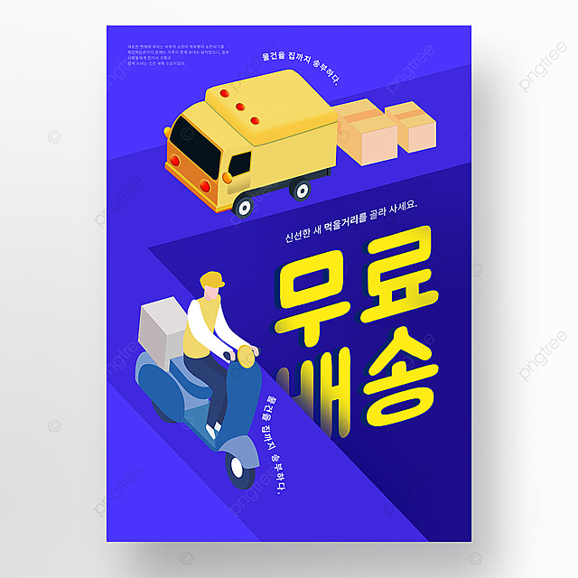 creative express delivery takeaway boy home delivery cartoon poster