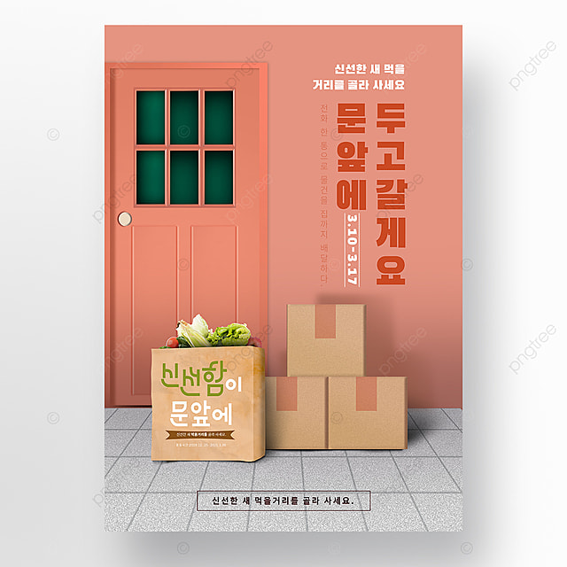 creative fresh vegetable delivery home poster on pink wall