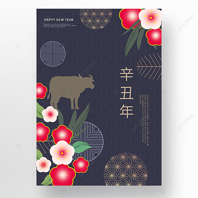 creative red flower xin ugly year simple antique poster