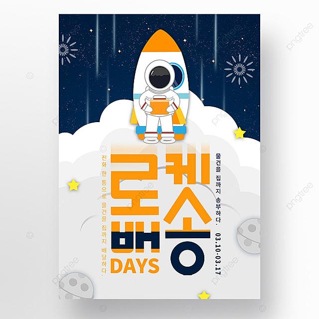 cute paper cut cartoon rocket express minimalist poster