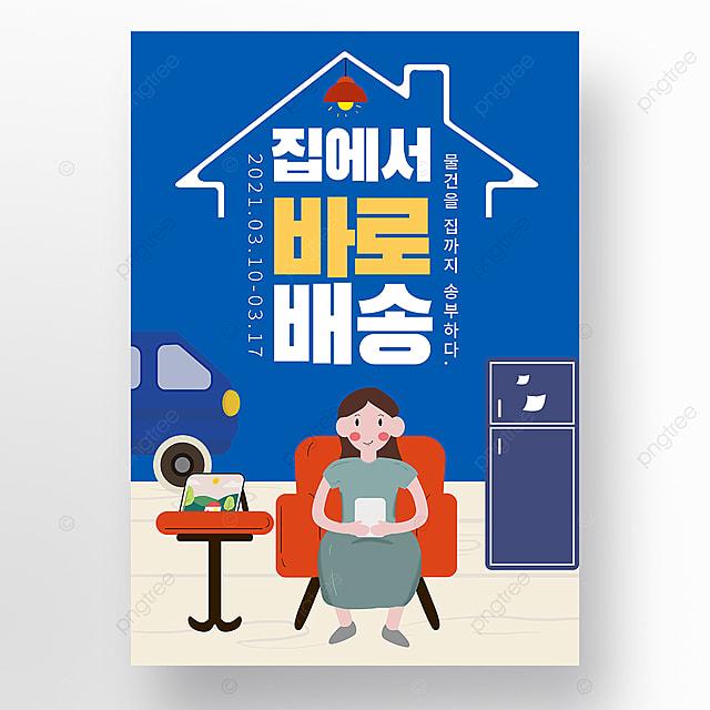 express home creative blue cartoon minimalist scene poster