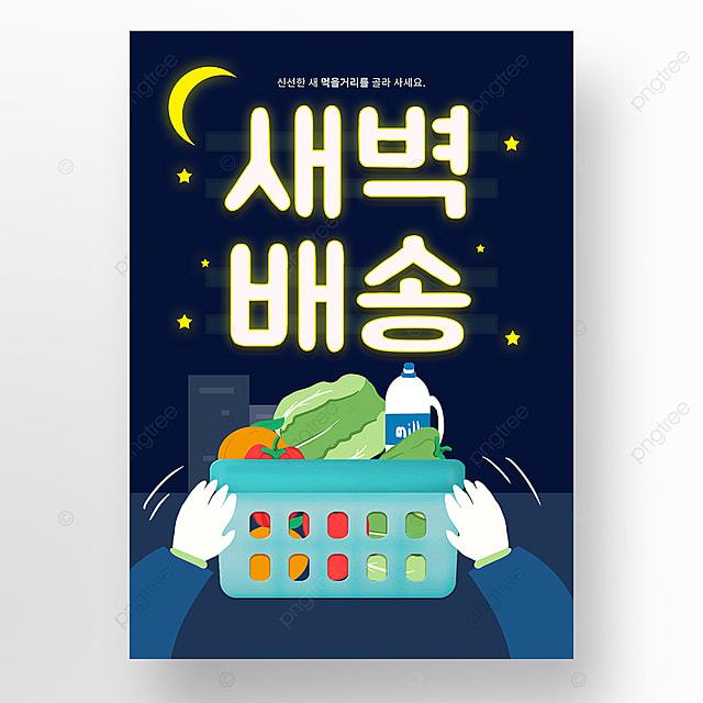 express shopping basket fresh vegetables takeaway poster