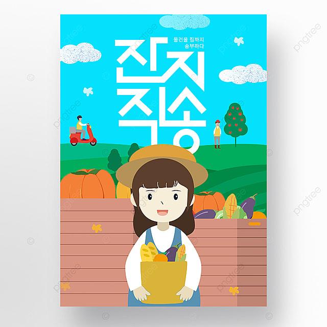green farm harvest fruit and vegetable delivery scene poster