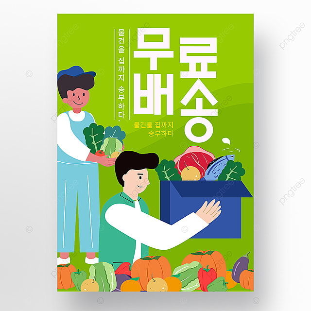 green fruit and vegetable creative fresh food cartoon character delivery scene poster