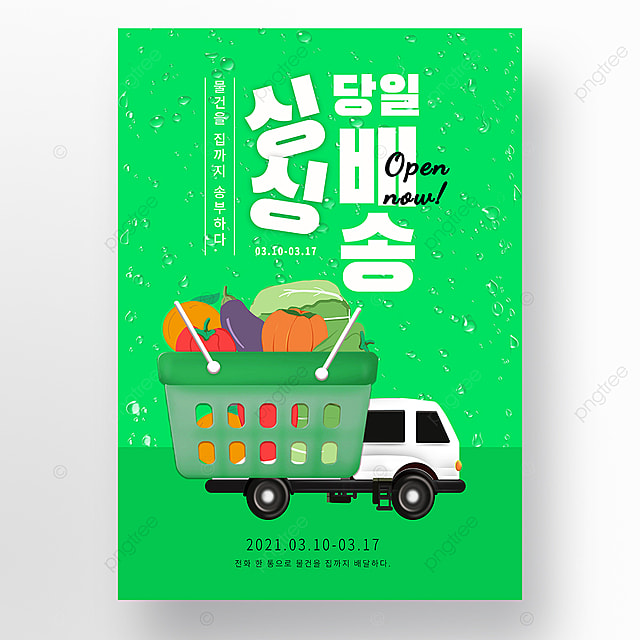 green water drop creative fresh home delivery poster