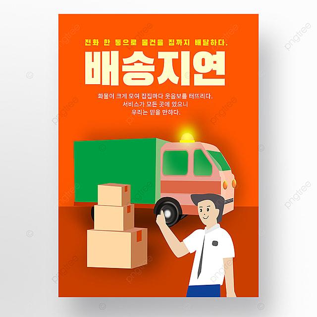 home delivery orange cartoon minimalist cartoon character poster