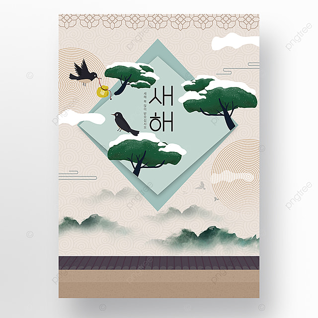ink landscape simple magpie new year poster