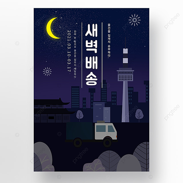 late night delivery home creative cartoon poster