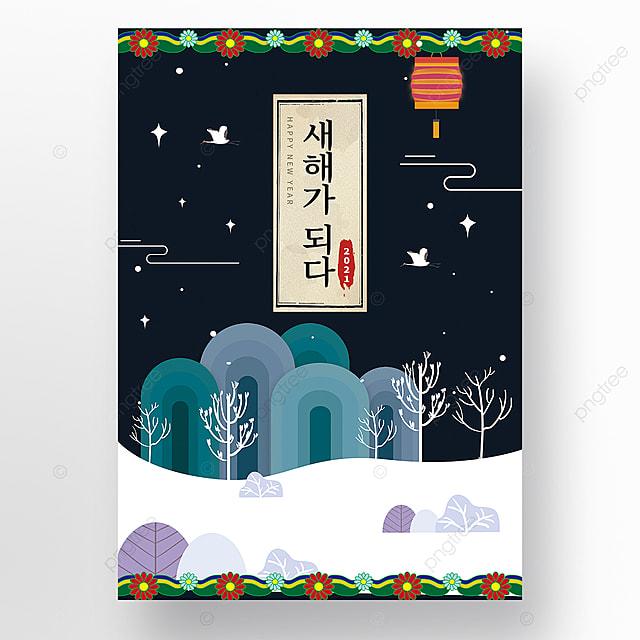 late night starry sky creative lantern new year poster